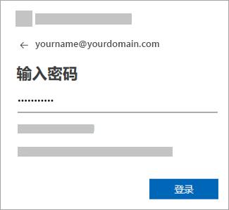 输入电子邮件帐户的密码。