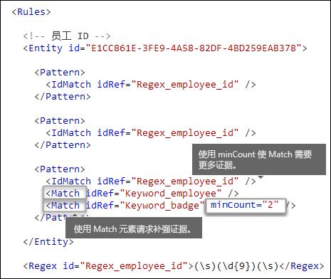 XML 标记,显示含 minOccurs 属性的 Match 元素