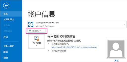 """要将 Gmail 帐户添加到 Outlook,请单击""""添加帐户""""按钮"""