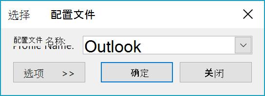 选择配置文件对话框