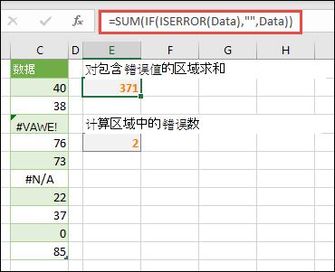 """使用数组处理错误。 例如, = SUM (ISERROR (Data), """""""", 数据) 将对名为数据的区域进行求和, 即使它包含错误 (如 #VALUE! 或 #NA!。"""