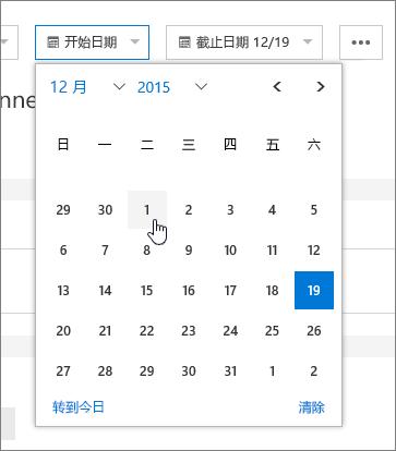 任务详细信息中的日期字段