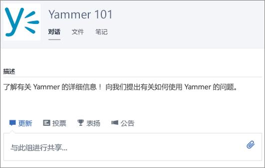 Yammer 101 组示例
