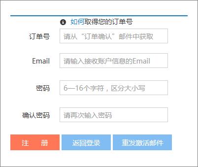 世纪互联发票管理系统注册页面。