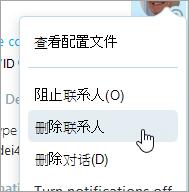 在 Skype 联系人的上下文菜单中删除联系人选项的屏幕截图