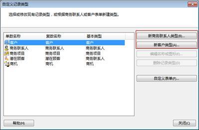 """""""自定义记录类型""""对话框,其中突出显示了""""新商务联系人类型""""按钮和""""新客户类型""""按钮。"""