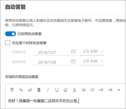 在 Outlook 网页版中创建外出答复