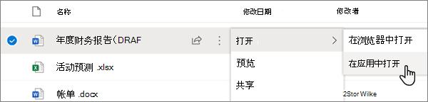 """在 OneDrive >中为 Word 文件选择的""""打开应用""""菜单选项"""