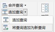 "Power Query - 新增""追加查询"""
