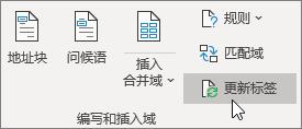 """在""""邮件""""选项卡的""""编写和插入域""""部分中选择""""更新标签""""。"""