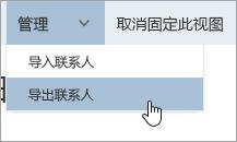 在管理菜单上的导出联系人选项的屏幕截图