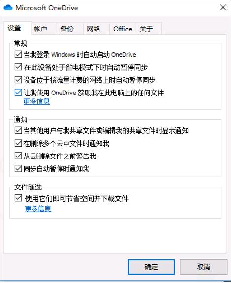 "OneDrive 中的常规设置选项卡,显示已启用""提取""选项"