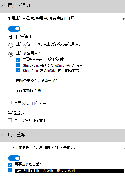 用户通知部分和用户会覆盖部分