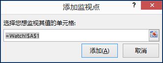 """在""""添加监视""""中,输入要监视的单元格区域"""