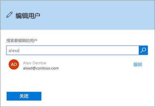 "Office 365 中""编辑用户""框的屏幕截图"