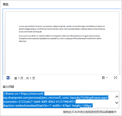 复制 Office 文档的嵌入码