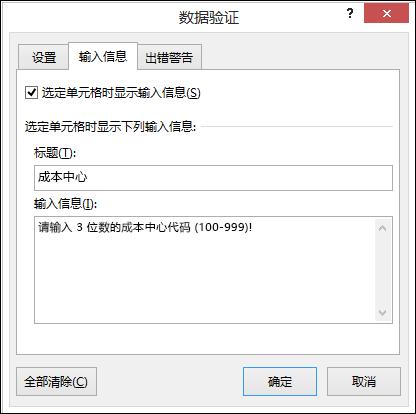 """""""数据验证""""对话框中的""""输入信息""""设置"""