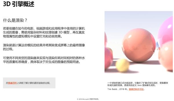 "3d 内容指南的 ""3d 引擎概述"" 部分中的屏幕截图"