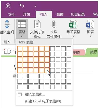 在 OneNote 2016 中如何添加表的屏幕截图。