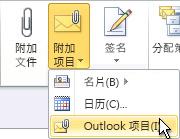 "功能区上的""附加 Outlook 项目""命令"