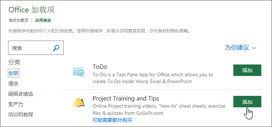 您可以在其中选择的存储或搜索外接程序中的项目中的 Office 加载项页面的屏幕截图。