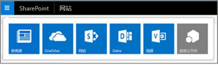 SharePoint Server 网站上的混合应用启动器