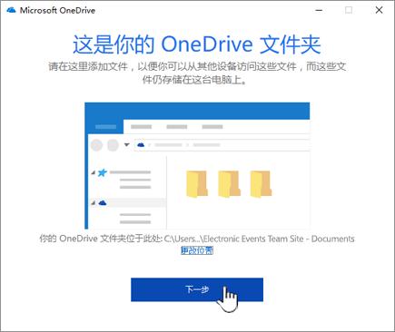 更改您的本地文件夹在此屏幕