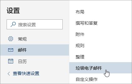 与所选的垃圾邮件设置菜单的屏幕截图