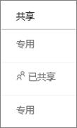"OneDrive for Business 的""共享""状态视图"