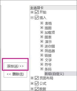 "Excel 中的""自定义功能区""对话框中的""添加""按钮"