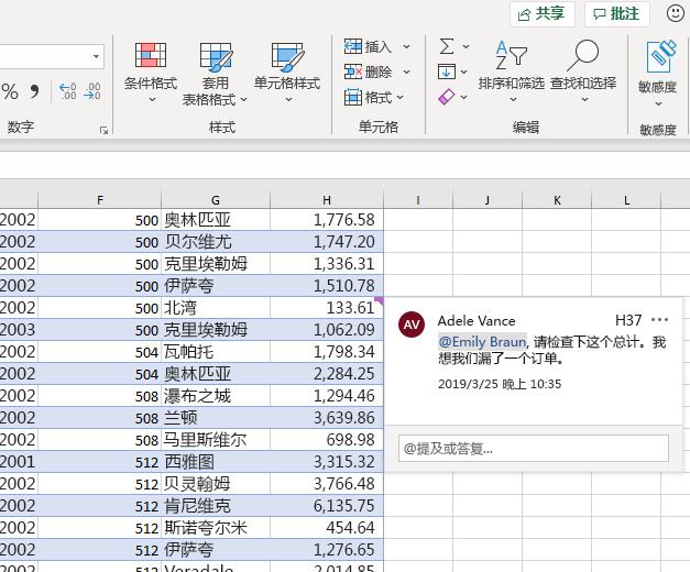 显示在 Excel 中进行批注的屏幕截图