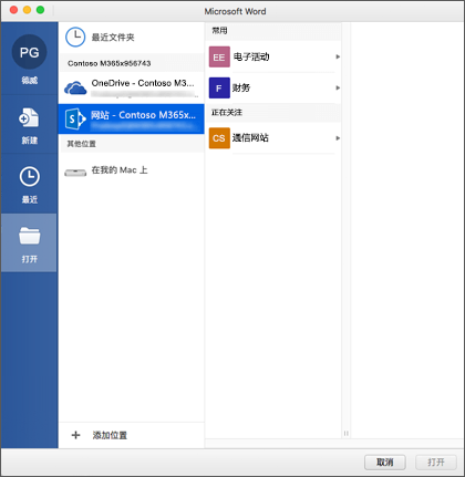 "Microsoft Word for Mac for Office 365 中的 ""文件打开"" 对话框"