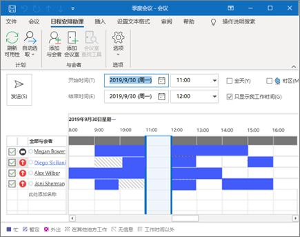 日程安排助理工具