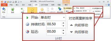 """PowerPoint 2010 功能区中""""动画""""选项卡上的""""计时""""组。"""