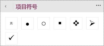 添加项目符号列表。