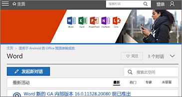 适用于 Android 的 Office 预览体验成员技术社区主页