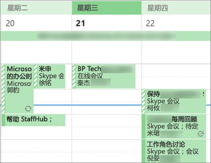 当您与有限的详细信息共享日历时, 用户的日历外观。