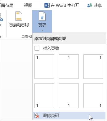 """""""页码""""库中已选定的""""删除页码""""的图像"""