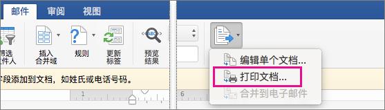 在邮件选项卡上完成时间和合并和打印文档选项已突出显示