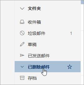已删除邮件文件夹的屏幕截图