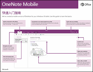 OneNote Mobile 快速入门指南