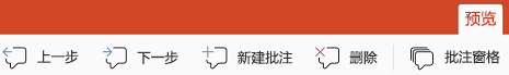 """PowerPoint for iPad 中的""""批注""""按钮"""