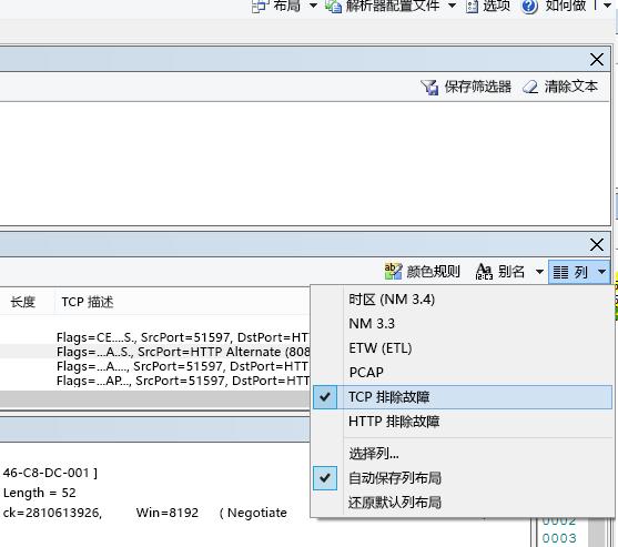 """查找位置,TCP 疑难解答选项的""""列""""下拉框(框架摘要的顶部)。"""