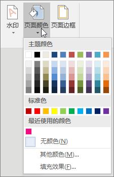 """显示了""""页面颜色""""选项"""