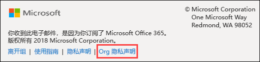 Office 365 组来宾欢迎消息页脚
