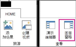 "Power Map""开始""选项卡中的""图层窗格""按钮"