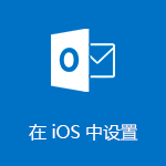 设置 Outlook for iOS