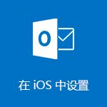 设置 Outlook for iOS