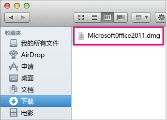 双击可打开 Office 安装程序的 .dmg 文件的图像。