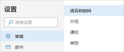 语言和时间设置菜单的屏幕截图